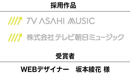 テレビ朝日 選考